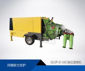 河南耿力GLSP-D-16C液压湿喷机(双喷头湿喷机)