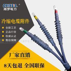 高压电缆接头冷缩终端头户内户外三芯3*25-400平方