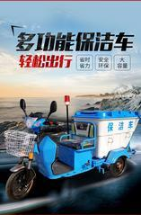 婺源电动三轮保洁车垃圾清洁车小区物业保洁多功能保洁车