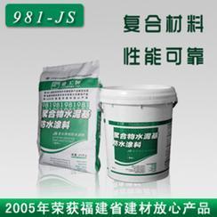 建工牌JS-981聚合物水泥防水涂料