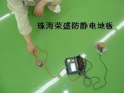 防静电环氧树脂地坪防静电地板