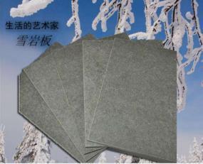 雪岩板纤维水泥板清水混凝土复古精品装饰面板青岩板青石板