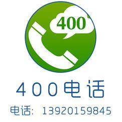 400商务热线/津门津坤科技/400电话