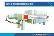 供应稀土行业专用870增强聚丙烯厢式压滤机