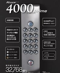KEYLEX机械密码锁 4000系列