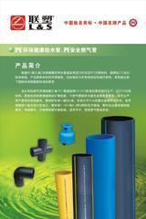 南京联塑PE给水管燃气管