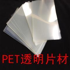 生产环保PET彩盒窗口胶片PET折合胶片
