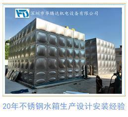 深圳哪里不锈钢水箱质量好?选华腾达