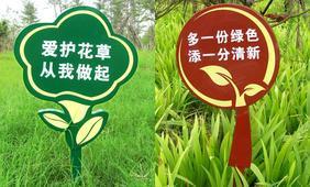 园林花草牌制作花草温馨提示牌厂家供货