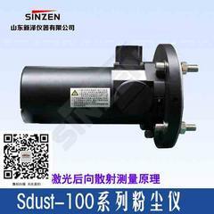 新泽Sdust-100 型烟尘仪生产厂家