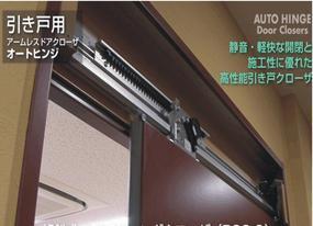 日东NITTO半自动移门闭门器NSC-C48