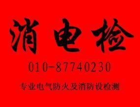 消电检报告价格,北京消防电检报价及内容