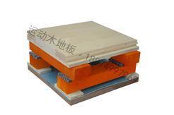 体育专用木地板 (双龙骨结构 A级)