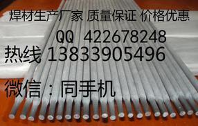 A402焊条E310-16焊条
