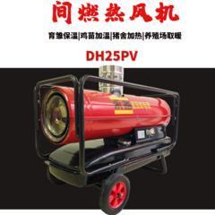 永备燃油热风机 DH25PV