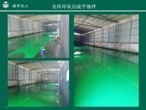 惠州仓库环氧自流平