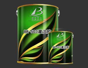 BR-503灌注型粘钢胶