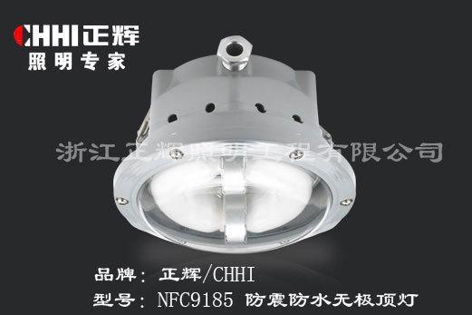 NFC9185防震防水无极顶灯