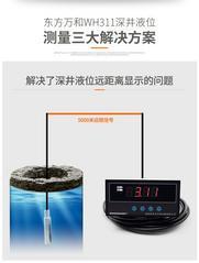 300米深井水温水位测量仪