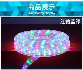 LED扁三线彩虹管灯带