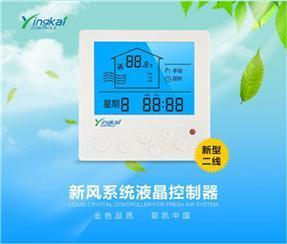 新风换气机温控器 温控开关 调速开关 一键控温 两年质保