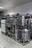 半导体芯片清洗纯水设备|超纯水设备
