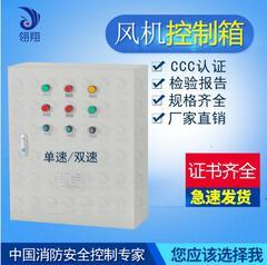 广州消防风机控制箱通过CCCF认证0.25-37kw厂家直销