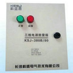 160KA三相电源防雷箱