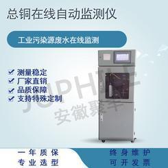 厂家直销重金属在线监测仪总铜CU离子在线监测