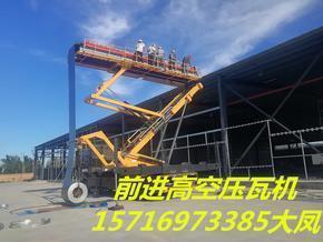 钢结构厂房高空压瓦机设备 高空压瓦机设备报价