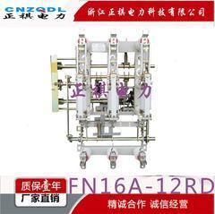 FN16A-12RD户内高压真空负荷开关