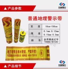 管道通用——地埋警示带现货——20公分燃气电缆管道可探测警示带
