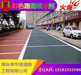 北京国贸彩色路面改色喷涂一遍上手就会做