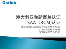 SAA认证怎么做充气体泵SAA认证的申请流程是什么