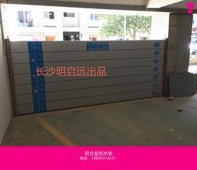 湖南各个地区的防汛挡水板安装服务