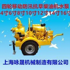 14寸移动泵车