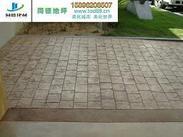 上海压模地坪/上海彩色混凝土/上海艺术压花地坪/上海压模混凝土