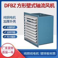 壁式排风扇JVF-AM-250E4-29W 490M3/H