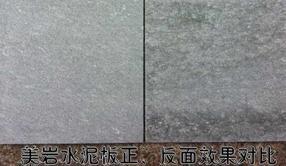 美岩水泥板清水装饰板进口水泥板雪岩板