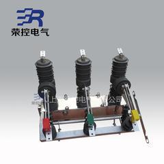 ZW32-12G-T630-20户外高压真空负荷隔离开关
