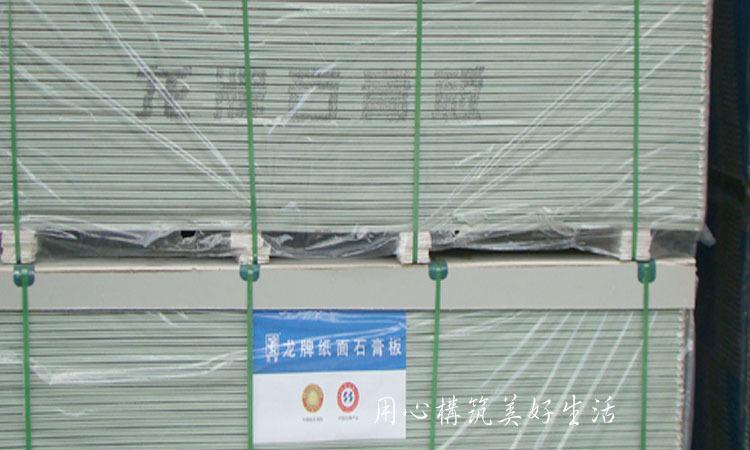 龙牌石膏板龙牌轻钢龙骨吊顶隔墙材料