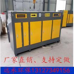 光氧催化废气处理设备 光氧催化废气净化器 uv光解废气处理设备