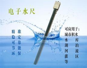 徐州蓝芯电子电子水尺,河道水尺,不锈钢水尺,水位标尺