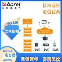 安科瑞智慧安全用电管理系统