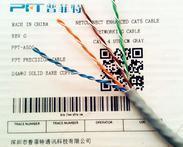 普菲特PFT 超五类cat5e纯无氧铜0.45网线