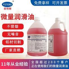 东莞耐斯菲特斯植物性微量润滑油 雾化油 厂家直销