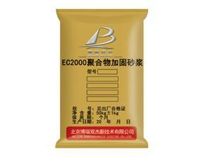BR聚合物加固砂浆