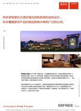智能照明控制系统及酒店客房管理系统