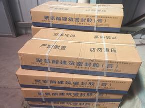 聚氨酯密封膏多少钱