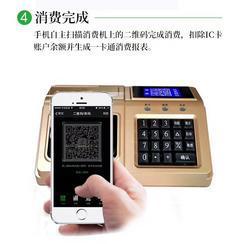 南京食堂刷卡机厂家---FH